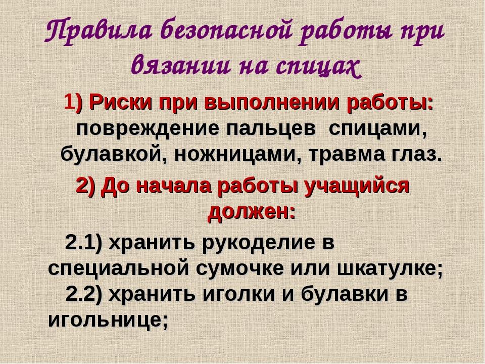 Правила безопасной работы при вязании на спицах 1) Риски при выполнении работ...