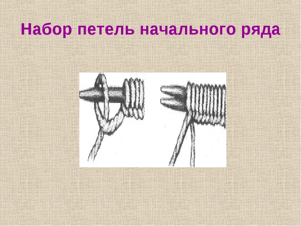 Набор петель начального ряда