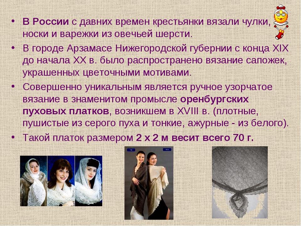 В России с давних времен крестьянки вязали чулки, носки и варежки из овечьей...