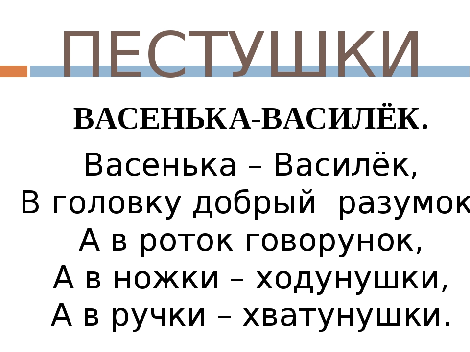 ПЕСТУШКИ ВАСЕНЬКА-ВАСИЛЁК.  Васенька – Василёк, В головку добрый разумок, А...
