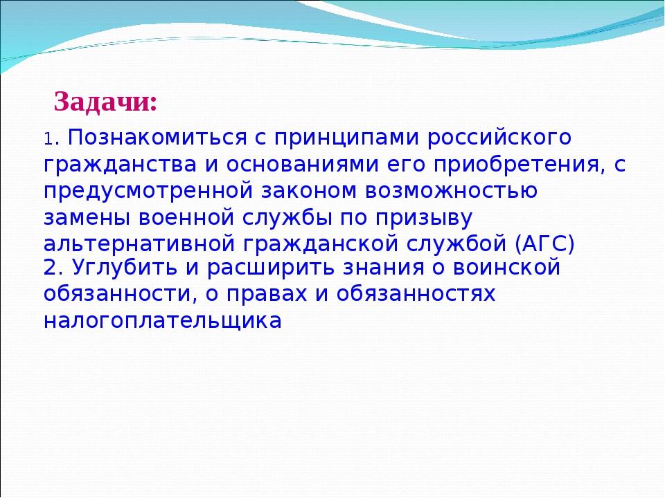 Задачи: 1. Познакомиться с принципами российского гражданства и основаниями е...