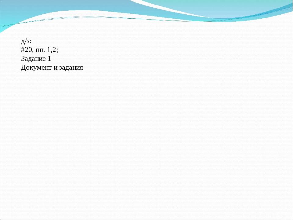 д/з: #20, пп. 1,2; Задание 1 Документ и задания