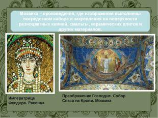 Мозаика – произведения, где изображения выполнены посредством набора и закреп