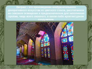 Витраж – это произведение изобразительного декоративного искусства из цветног