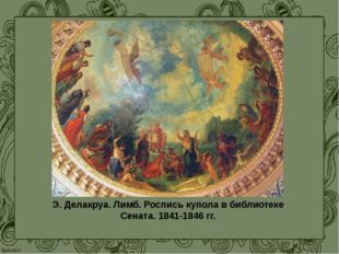 Э. Делакруа. Лимб. Роспись купола в библиотеке Сената. 1841-1846 гг.