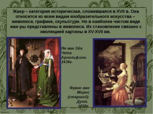 Жанр – категория историческая, сложившаяся в XVII в. Она относится ко всем ви