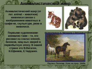 Анималистический жанр (от лат. animal – животное) живописи связан с изображен