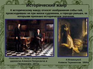 К историческому жанру относят изображения событий, происходивших не при жизн