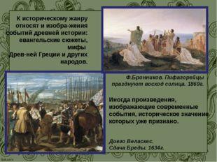 К историческому жанру относят и изображения событий древней истории: евангел