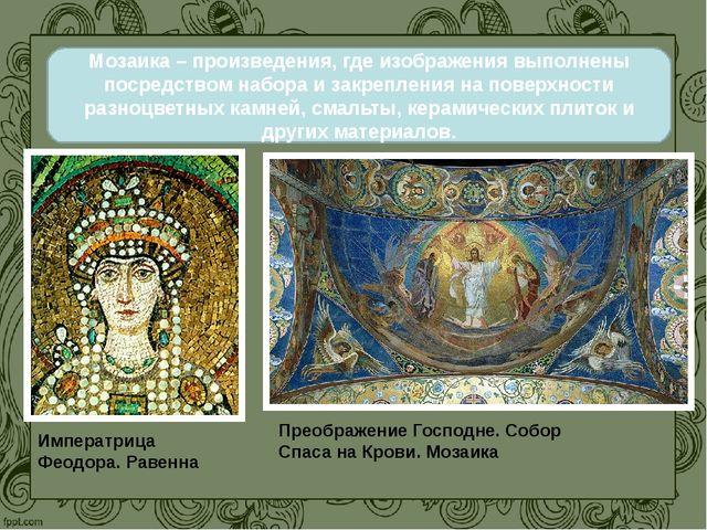 Мозаика – произведения, где изображения выполнены посредством набора и закреп...