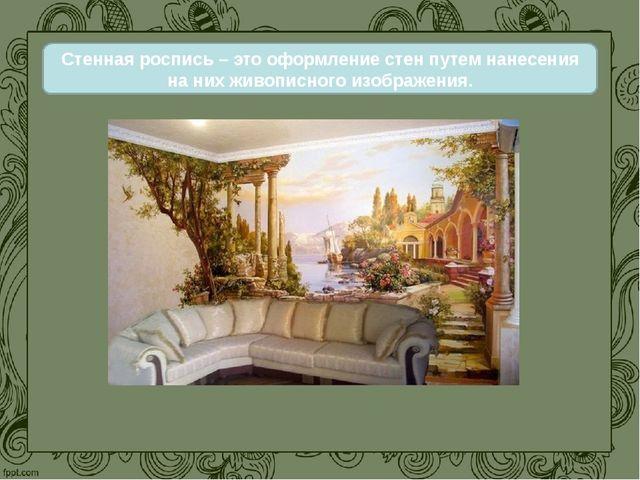 Стенная роспись – это оформление стен путем нанесения на них живописного изоб...