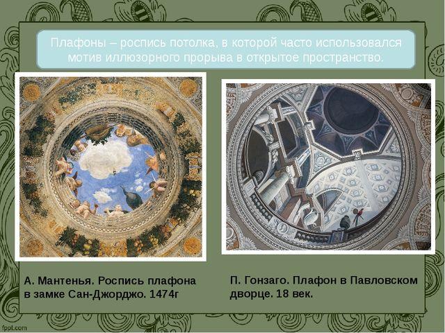 Плафоны – роспись потолка, в которой часто использовался мотив иллюзорного пр...