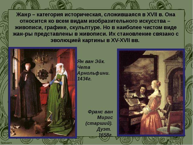Жанр – категория историческая, сложившаяся в XVII в. Она относится ко всем ви...