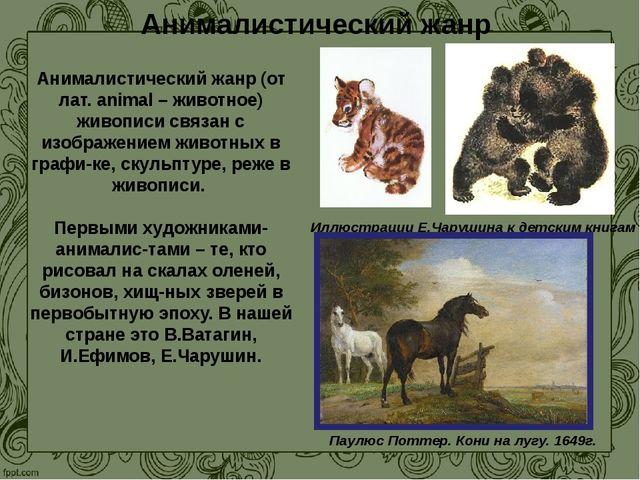 Анималистический жанр (от лат. animal – животное) живописи связан с изображен...