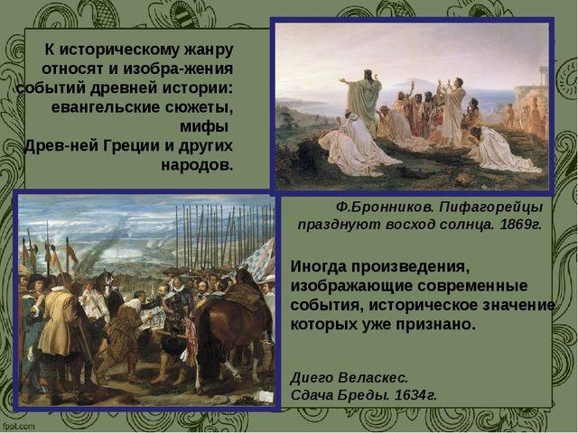 К историческому жанру относят и изображения событий древней истории: евангел...