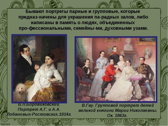 Бывают портреты парные и групповые, которые предназначены для украшения пар...