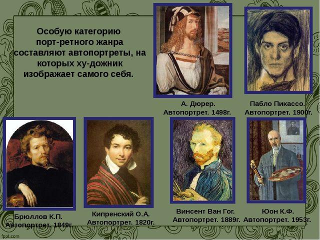 Особую категорию портретного жанра составляют автопортреты, на которых худо...