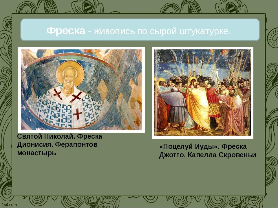 Фреска - живопись по сырой штукатурке. Святой Николай. Фреска Дионисия. Ферап...
