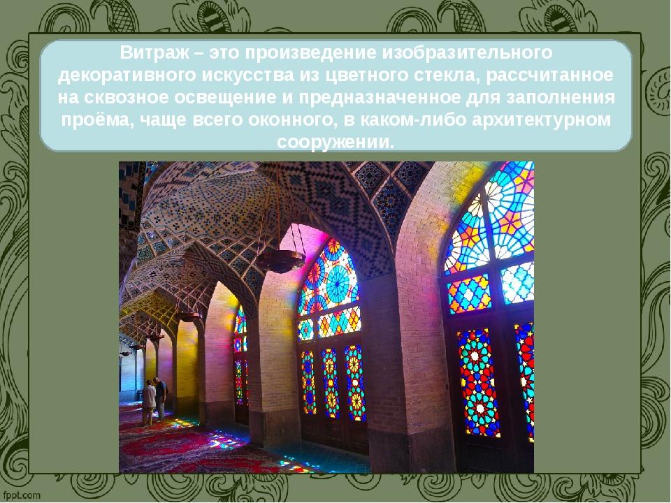Витраж – это произведение изобразительного декоративного искусства из цветног...