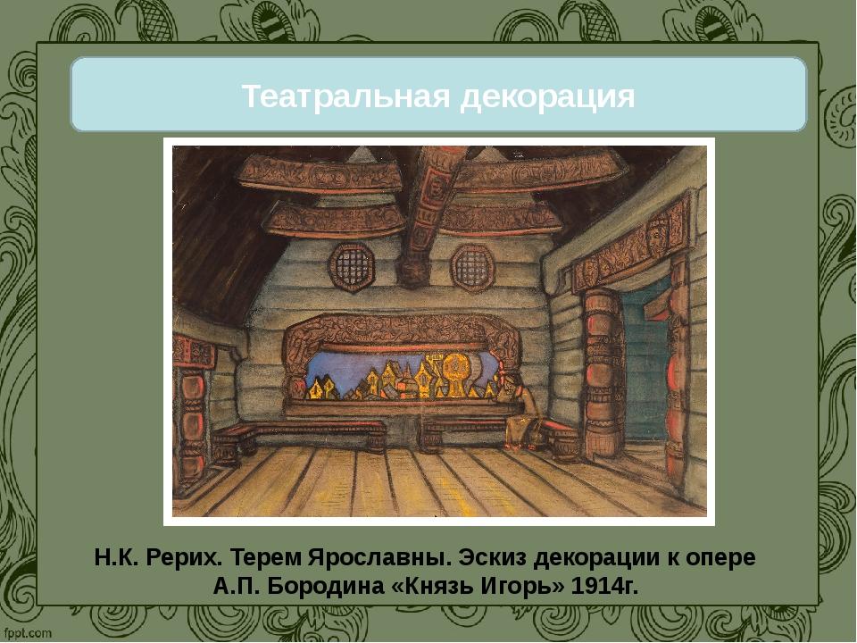 Театральная декорация Н.К. Рерих. Терем Ярославны. Эскиз декорации к опере А....