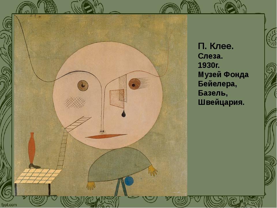 П. Клее. Слеза. 1930г. Музей Фонда Бейелера, Базель, Швейцария.