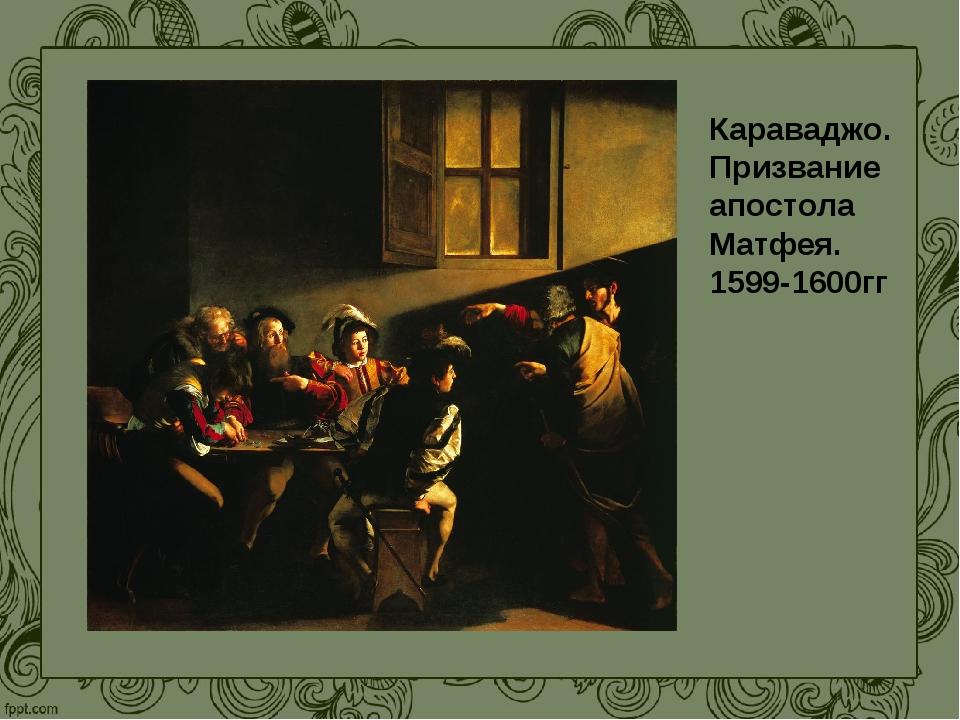Караваджо. Призвание апостола Матфея. 1599-1600гг