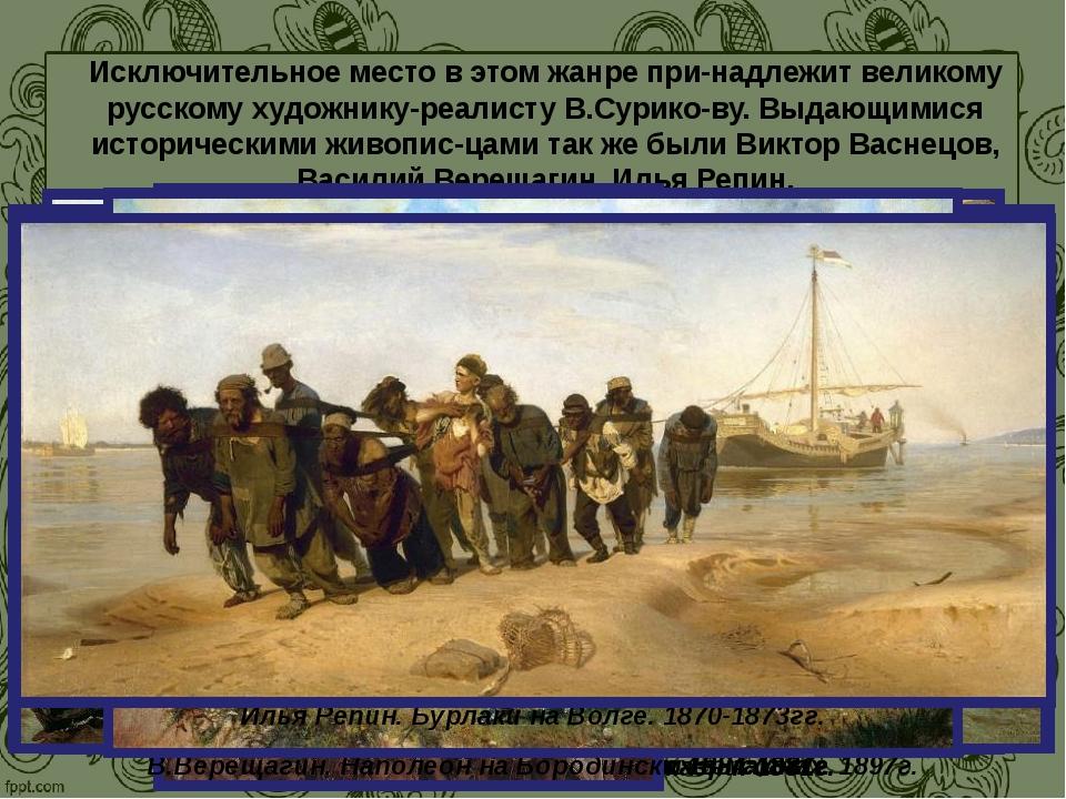 Исключительное место в этом жанре принадлежит великому русскому художнику-ре...