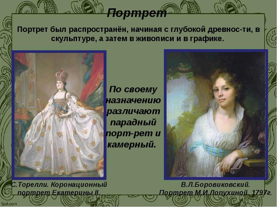 Портрет был распространён, начиная с глубокой древности, в скульптуре, а зат...