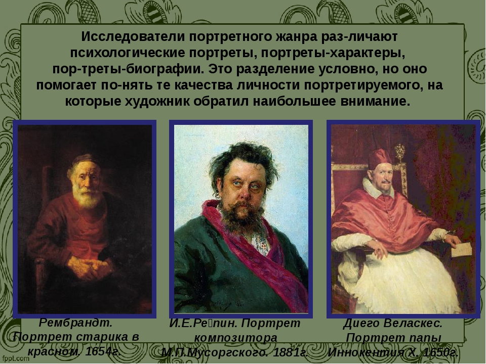 Исследователи портретного жанра различают психологические портреты, портреты...