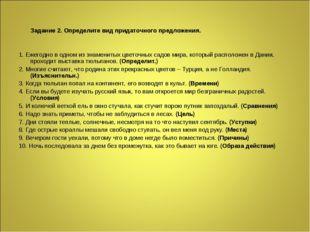 Задание 2. Определите вид придаточного предложения. 1. Ежегодно в одном из з