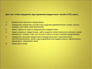 Для того, чтобы определить вид подчинения придаточных частей в СПП, нужно: Вн