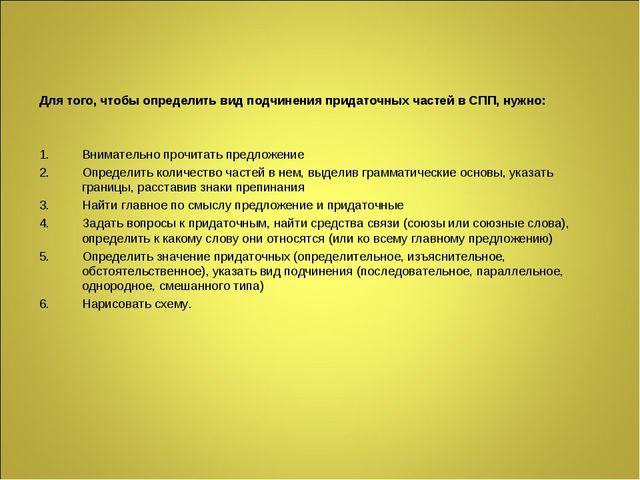 Для того, чтобы определить вид подчинения придаточных частей в СПП, нужно: Вн...