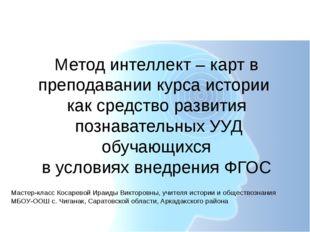 Мастер-класс Косаревой Ираиды Викторовны, учителя истории и обществознания МБ