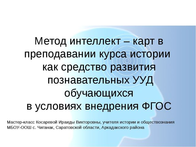 Мастер-класс Косаревой Ираиды Викторовны, учителя истории и обществознания МБ...