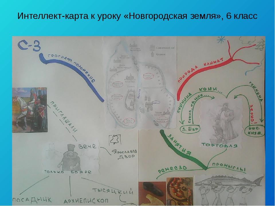 Интеллект-карта к уроку «Новгородская земля», 6 класс