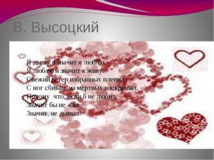 В. Высоцкий Я дышу и значит я люблю, Я люблю и значит я живу. Свежий ветер
