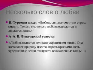 Несколько слов о любви И. Тургенев писал: «Любовь сильнее смерти и страха сме