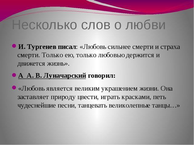 Несколько слов о любви И. Тургенев писал: «Любовь сильнее смерти и страха сме...