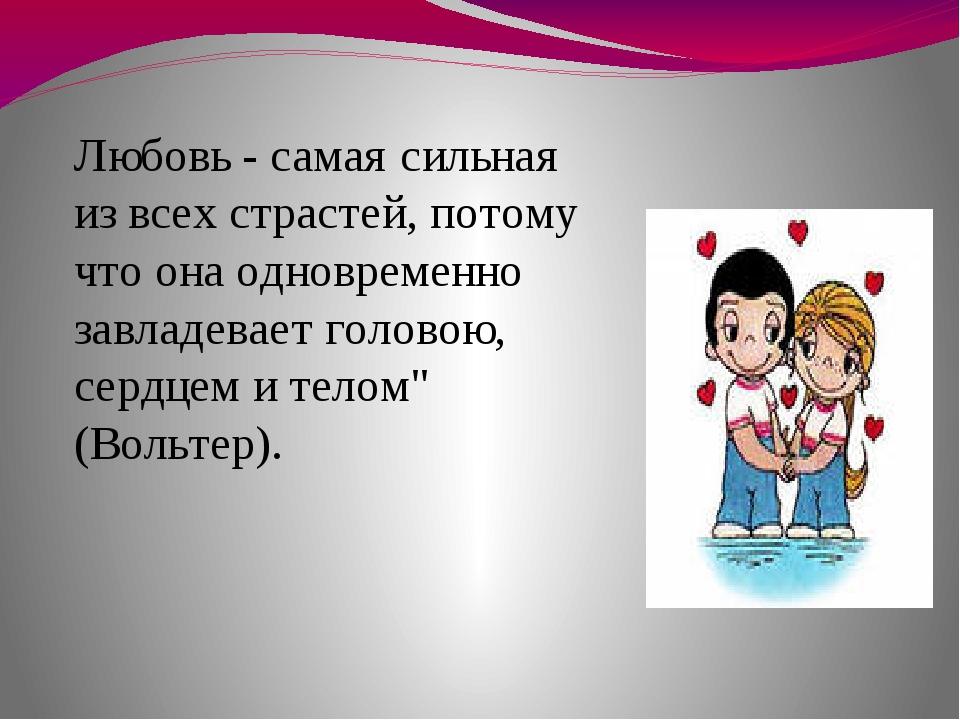 Любовь - самая сильная из всех страстей, потому что она одновременно завладе...