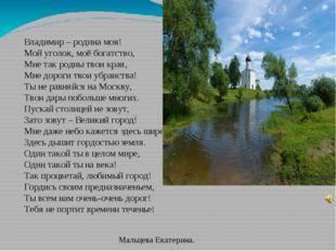 Владимир – родина моя! Мой уголок, моё богатство, Мне так родны твои края, М