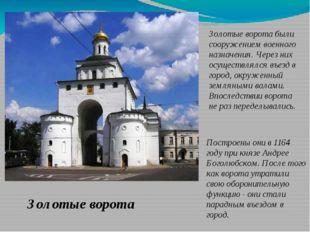 Золотые ворота Золотые ворота были сооружением военного назначения. Через ни
