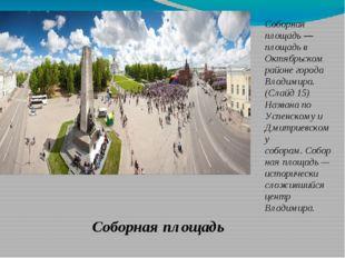 Соборная площадь Соборная площадь — площадь в Октябрьском районе города Влад