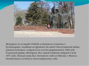 Мемориал на площади Победы установлен в память о Владимирцах, погибших на фр
