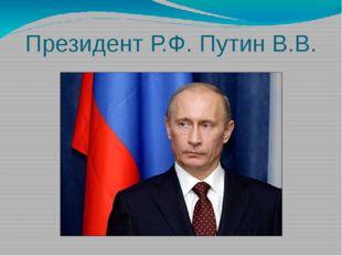 Президент Р.Ф. Путин В.В.
