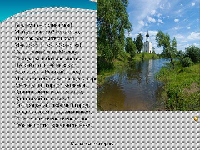 Владимир – родина моя! Мой уголок, моё богатство, Мне так родны твои края, М...