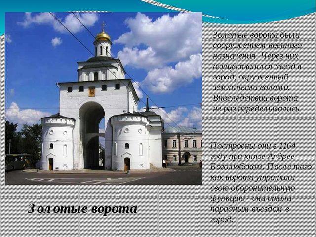 Золотые ворота Золотые ворота были сооружением военного назначения. Через ни...