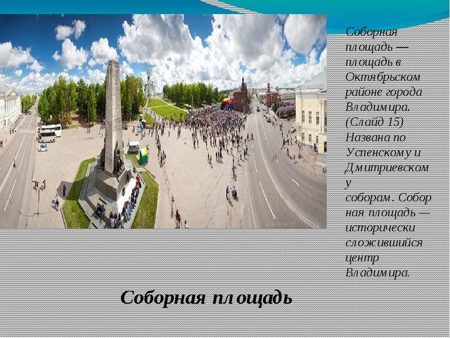 Соборная площадь Соборная площадь — площадь в Октябрьском районе города Влад...