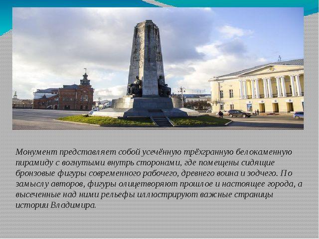 Монумент представляет собой усечённую трёхгранную белокаменную пирамиду с во...