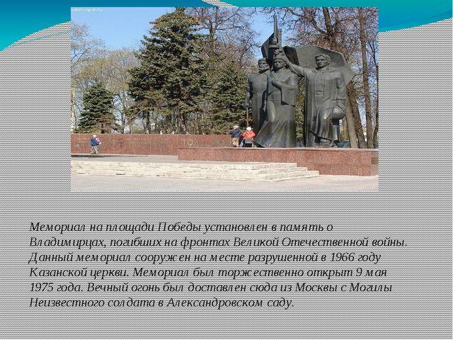 Мемориал на площади Победы установлен в память о Владимирцах, погибших на фр...