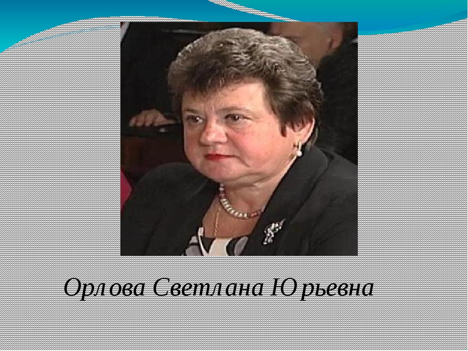 Орлова Светлана Юрьевна